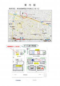 測地舎案内図